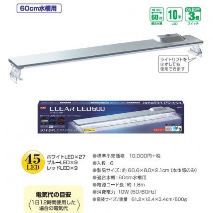 GEX CLEAR LED 600