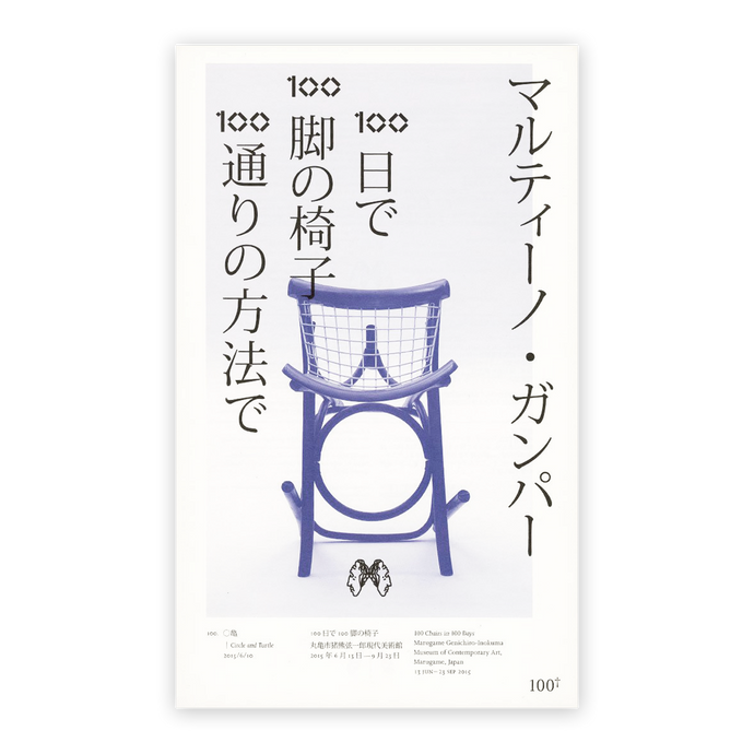 Martino Gamper: 100 chairs in 100 days...(Not Lost In Translation)(Special Japanese Edition)