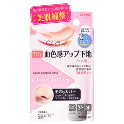Koji Japan Cover Factory Color Control Makeup Base Primer [#02 Pink] 25G SPF33 PA+++ 妝前乳 防曬隔離 調色底霜紫外線隱形毛孔