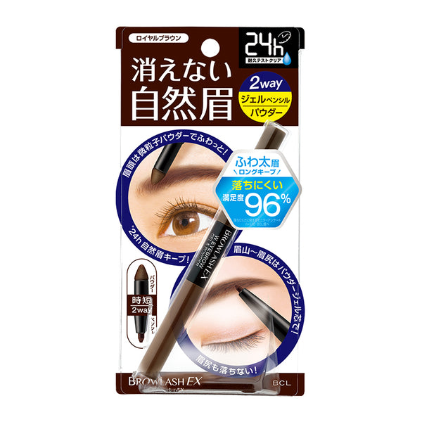 BCL Browlash EX Waterproof Eyebrow Gel Pencil&Powder - Royal Brown