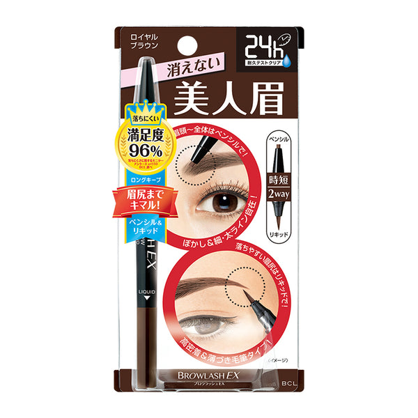 BCL Browlash EX Waterproof Eyebrow Gel Pencil&Liquid - Royal Brown