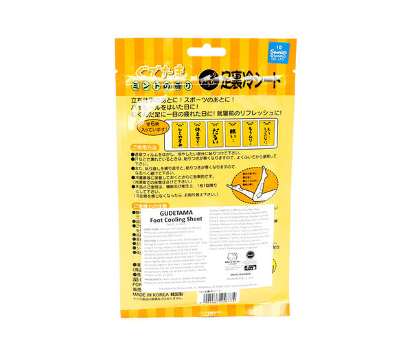 SANRIO Gudetama Foot Cooling Sheet (6pcs)