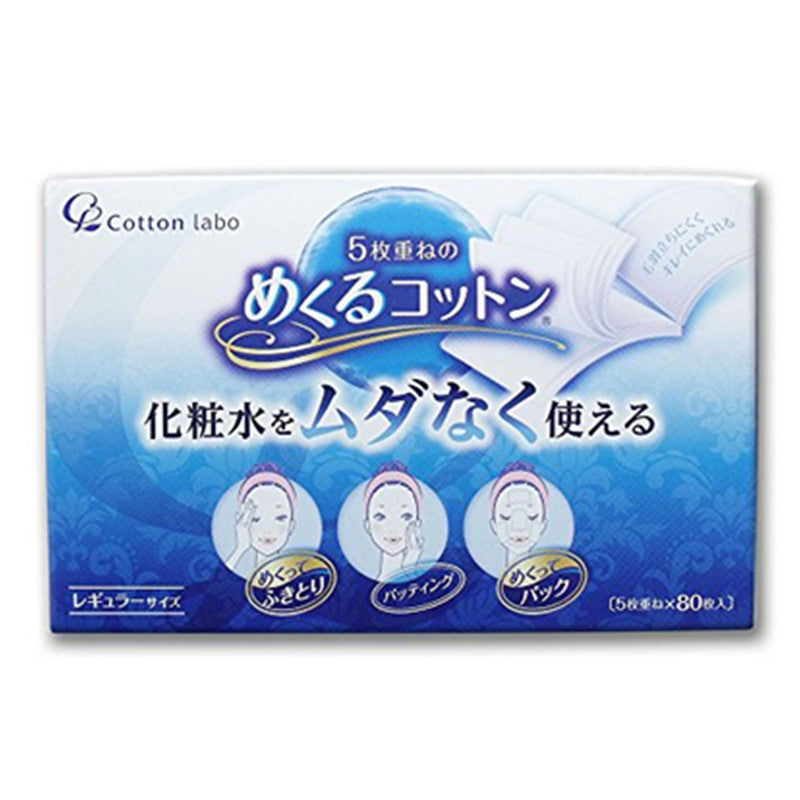 COTTON LABO Multi-Layer Cotton puff 80pcs 五层可撕湿敷化妆棉 80片