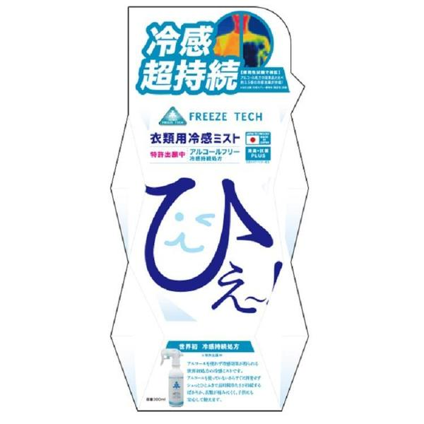 Liberta Freeze Tech Cooling Spray 300ml 衣物用超持久冷感喷雾