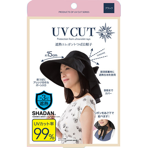 SHADAN UV CUT UV Protection Hat UPF 50+ (1PC)