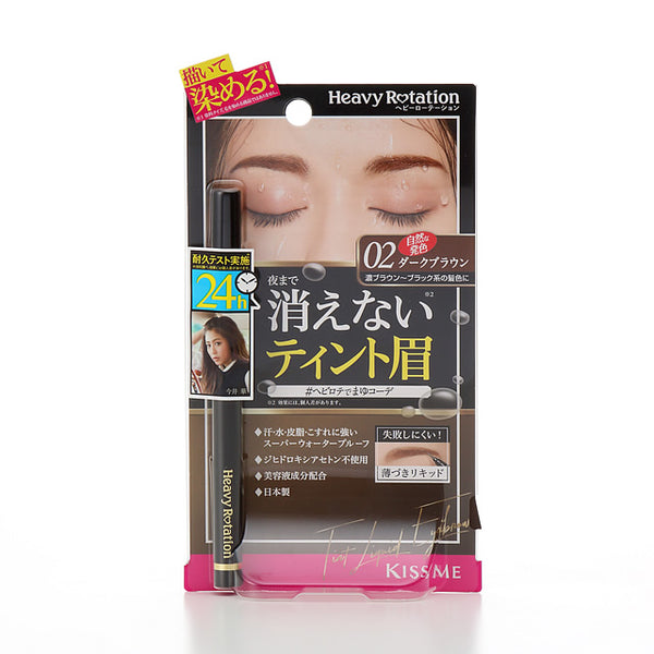 KISS ME Heavy Rotation Tint Liquid Eyebrow 0.4ml [2 Colors] 奇士美  伊势半持久防水眉毛液