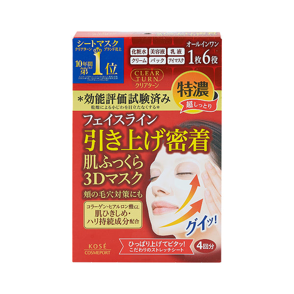 KOSE Clear Turn 3D Plumping Moisturizing Lift Mask (4PCS)
