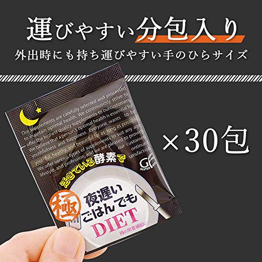 Yoru Osoi Metabolic Support Premium Kiwami BLACK 30days 新谷酵素 黑金版夜间活性酵素 30日份
