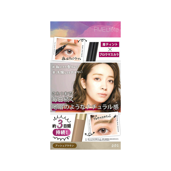 PDC PMELtete Tint Liquid & Eyebrow Mascara [#Ash Brown]