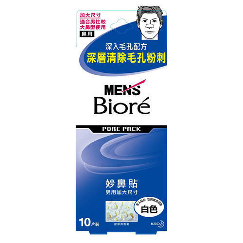 Biore Mens Pore Pack Anti-blackhead & Pore Strips 10pcs 碧柔妙鼻贴 男用加大尺寸 深层清楚毛孔粉刺 10片装