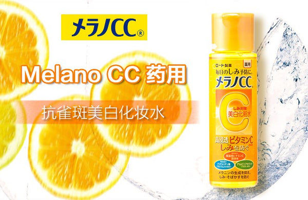 ROHTO MELANO CC BRIGHTENING LOTION 170ml 日本ROHTO乐敦 MELANO CC 美白化妆水