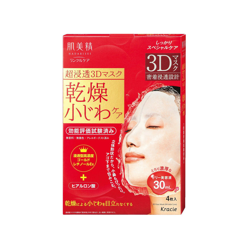 Hadabisei 3d Wrinkle Care Facial Mask - Buy 2 Get 1 Free!