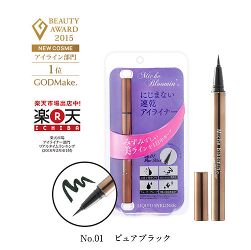 Miche Bloomin Liquid Eyeliner (2 colors) 速干防水眼线液