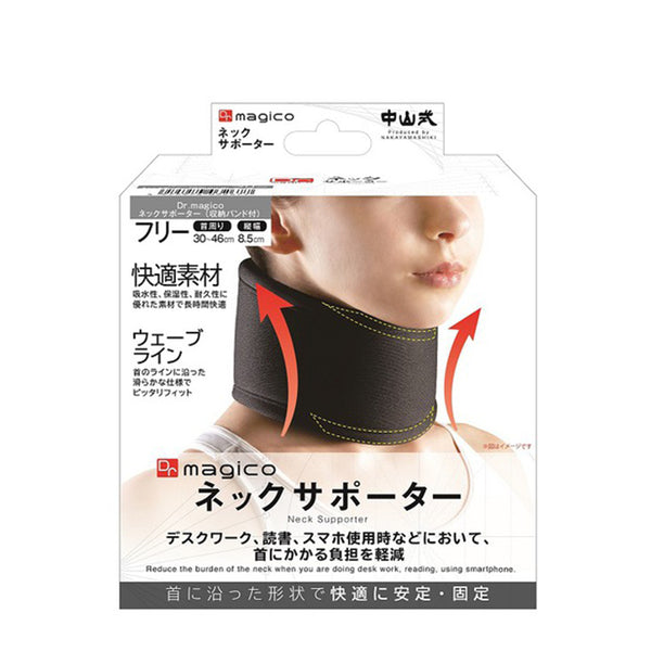 Dr. Magico Neck Support One Size 支撑颈托 颈椎疼痛 固定保护颈套