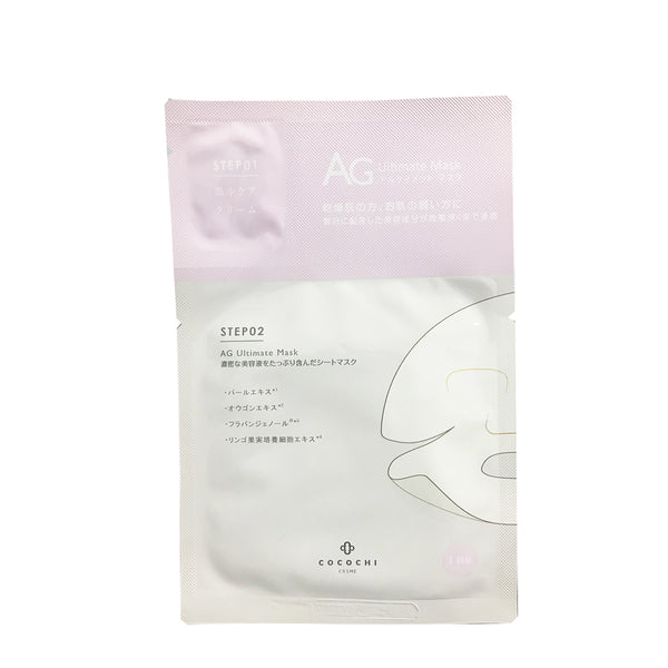 AG Ultimate Mask [Pearl] (5pcs)