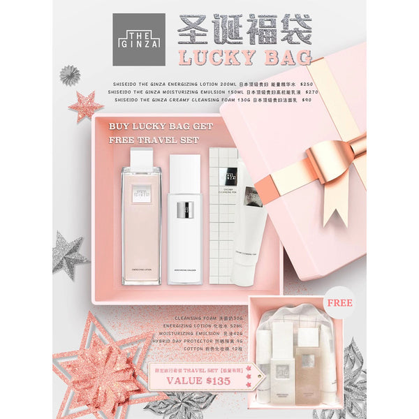 The Ginza Skincare Lucky Bag Set