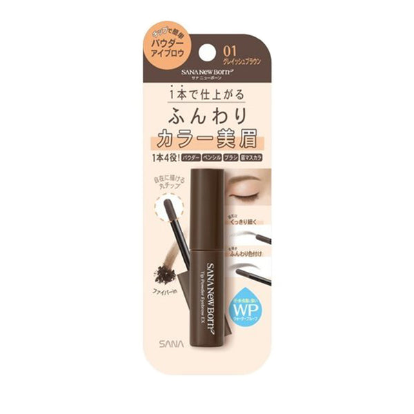 Sana New Born Tip Powder Eyebrow Ex 01 Grayish Brown