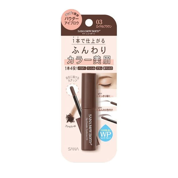 Sana New Born Tip Powder Eyebrow Ex 03 Royal Brown
