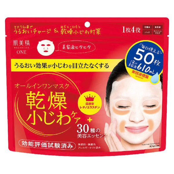 Kracie Hadabisei Wrinkle Care All in One Mask 50pcs