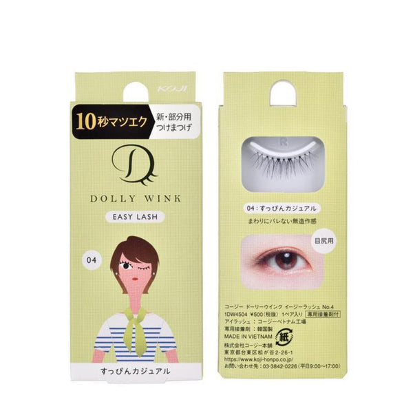 Koji Dolly Wink Easy False Lash NO4 Makeup Casual 蔻吉益若翼 10秒完成假睫毛 #4:素颜自然