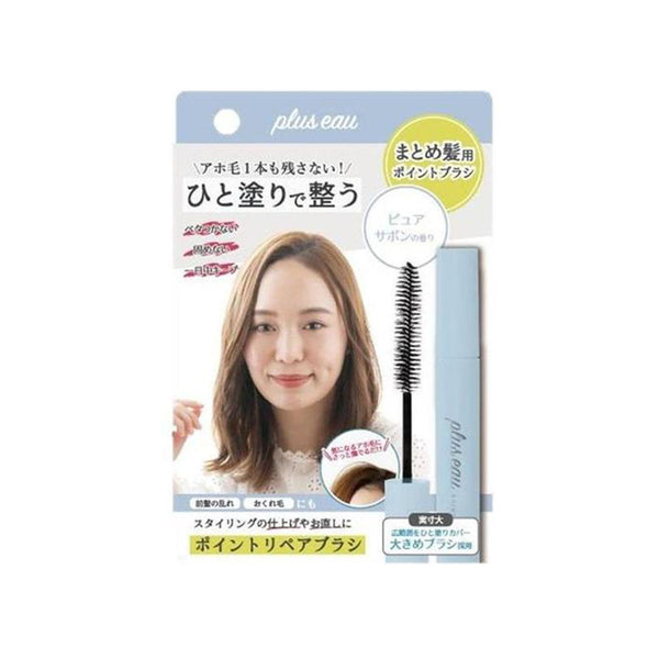 Plus eau Point Repair Pure Anti-Frizz Baby Hair 10ml (Soap)  日本Plus Eau头发定型刷 (皂香)