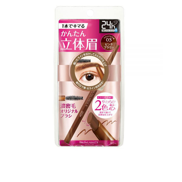 BCL Browlash Ex Dual Pencil Brow 03 Pink Brown 日本BCL BROWLASH EX 双头双色笔芯眉笔 03 (粉棕)