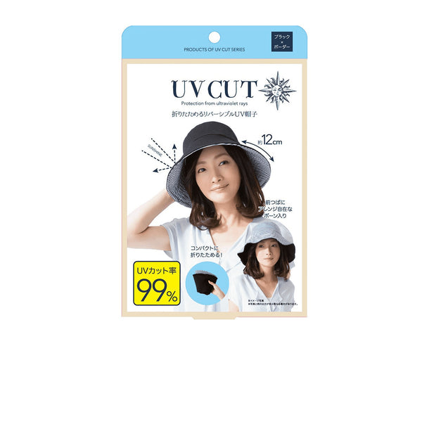 Needs Labo Foldable Reversible UV Hat 99% UV Cut- Black Blue 日本NEEDS LABO 双面可折隔热防晒帽(黑色+蓝条纹)
