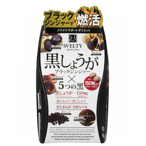 Svelty Black Ginger Dietary Support [2 Sizes]