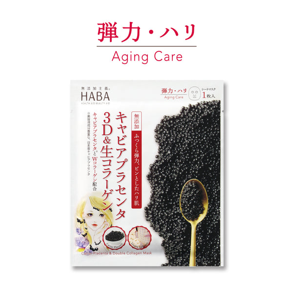 HABA Caviar Placenta & Double Collagen Mask (5 PCS) 无添加主义 日本HABA 鱼子酱面膜 5片装