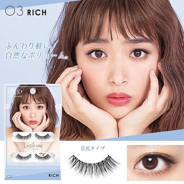D.UP Eyelashes - Lash Me by Chihiro Kondo 03 Rich