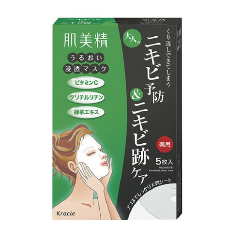 Hadabisei Kracie Facial Mask 4 sheet 肌美精系列面膜 保湿美白祛痘清洁