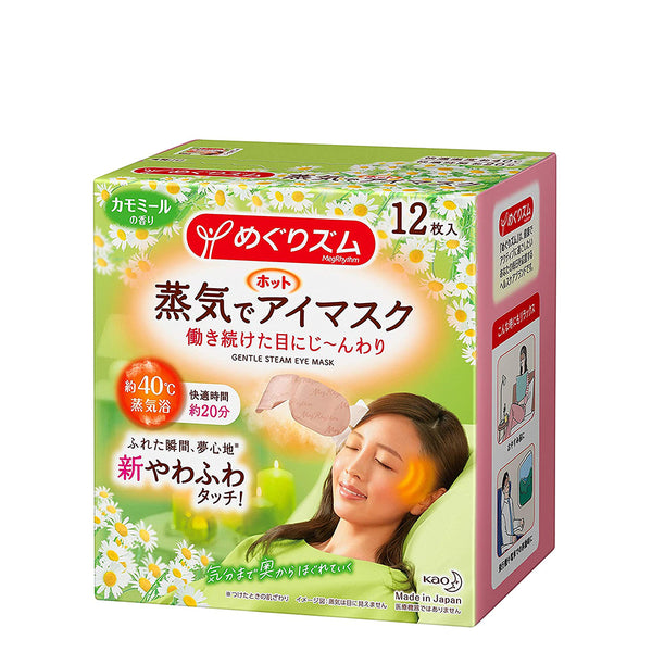 Kao Megrhythm Hot Steam Eye Mask Camomile 12 sheets 花王蒸汽眼罩 12片装 洋甘菊香