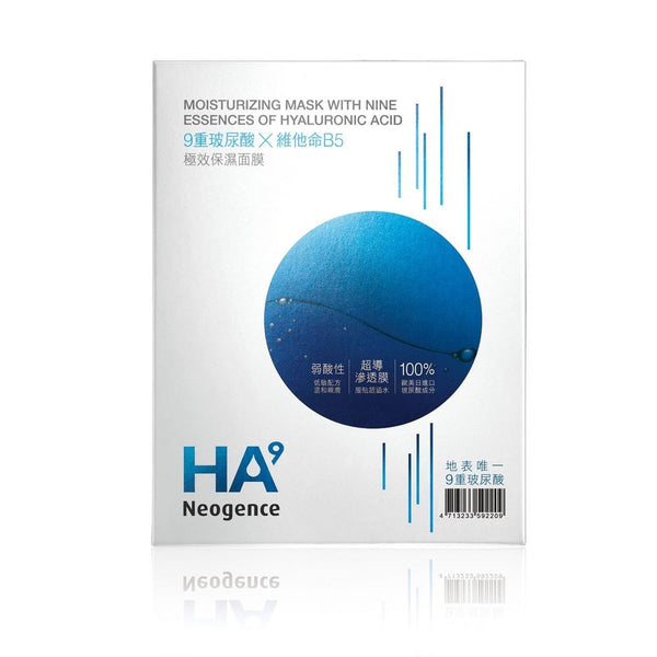 Neogence HA9 Moisturizing Mask 5pcs 极效保湿面膜