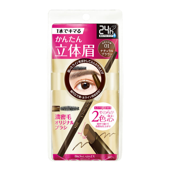 BCL Browlash Ex Dual Pencil Brow 01 Natural Brown 日本BCL BROWLASH EX 双头双色笔芯眉笔 01 (自然棕)