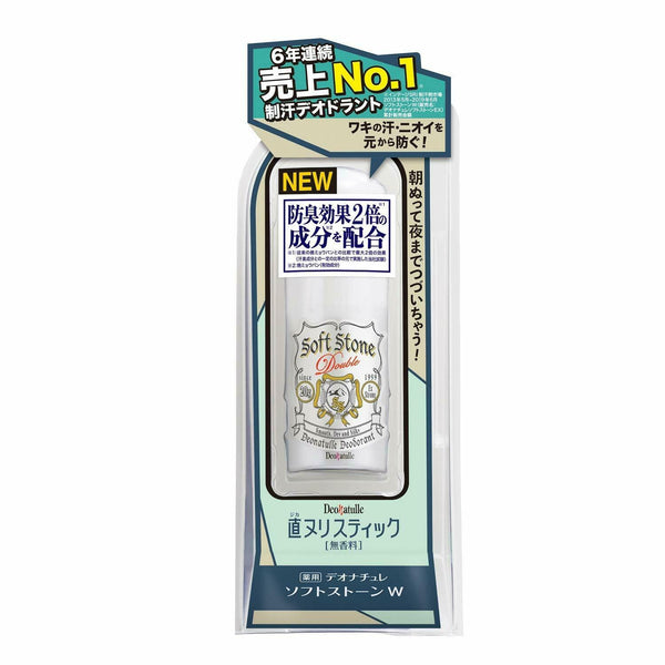 DEONATULLE SOFT STONE DOUBLE DEONATULLE DEODORANT EX Strong 20G 殿堂级 腋下止汗消臭石  20G