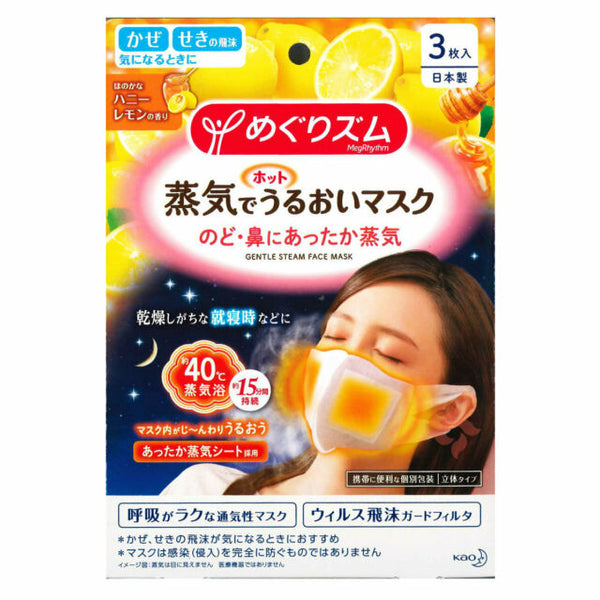 KAO Megrhythm Hot Gentle Steam Mask 3pcs (3 Types) 花王 保湿润泽蒸汽口罩