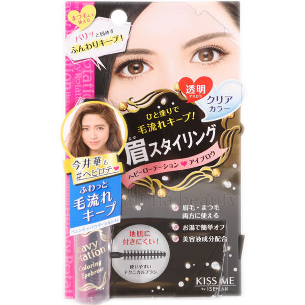 KISS ME Heavy Rotation Coloring Eyebrow Top Coat 7g 奇士美 伊勢半透明睫毛眉毛膏