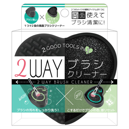 Sunsmile Inc. 2Way Makeup Brush Cleaner [2 Colors] 日本SUN SMILE 干湿两用心型刷具清洁盘 (粉色/黑色)