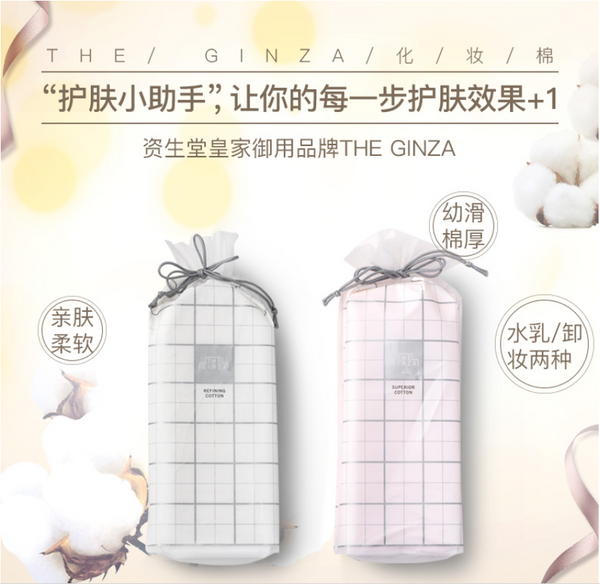 The Ginza Cotton 日本贵妇化妆棉
