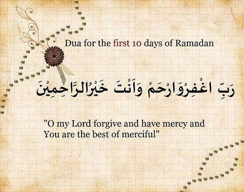 Dua for first ten days of Ramadan