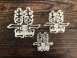 Chinese happiness symbol Cookie Cutter (2)