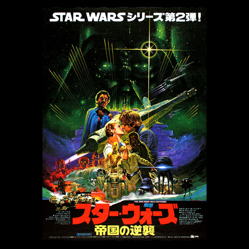 Star Wars The Empire Strikes Back Japanese Poster Black T-Shirt
