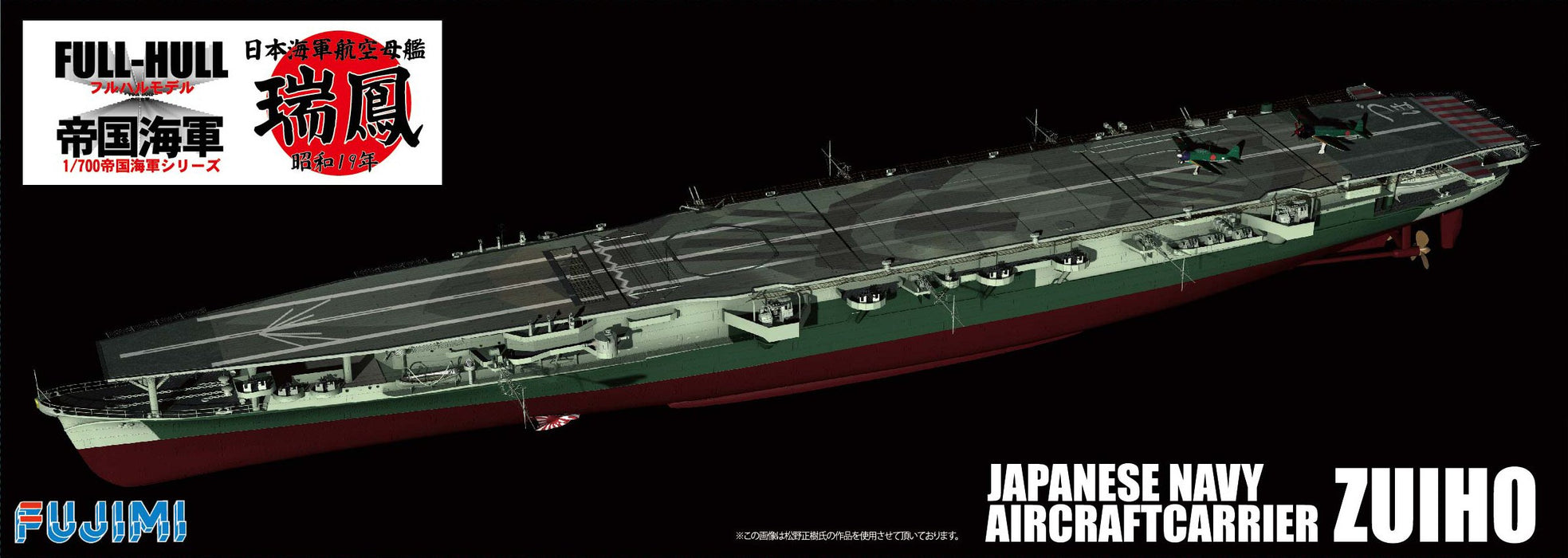 Fujimi 421926 1:700 'Zuiho' Japanese Navy Aircraft Carrier