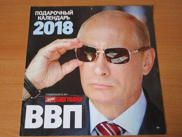 CALENDRIER VLADIMIR POUTINE 2018 RUSSIE - OCCASION - RUSSIAFR