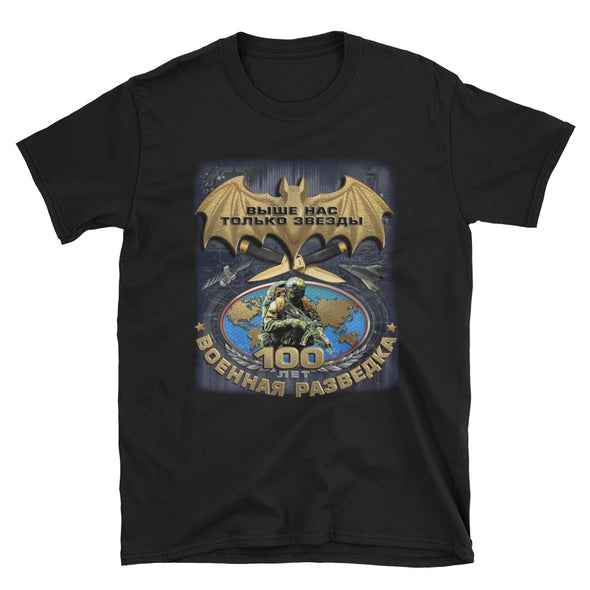 T-SHIRT 100 ANS DU RENSEIGNEMENT MILITAIRE RUSSE RUSSIE - RUSSIAFR