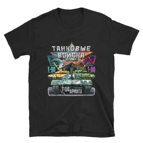 T-SHIRT TANK TROUPES RUSSES - RUSSIAFR