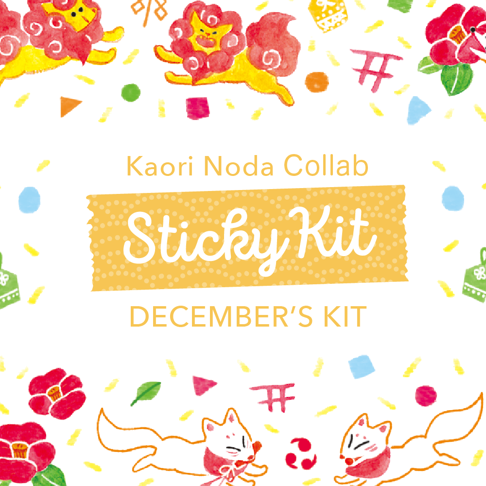 December 2019 Sticky Kit (feat. Kaori Noda)