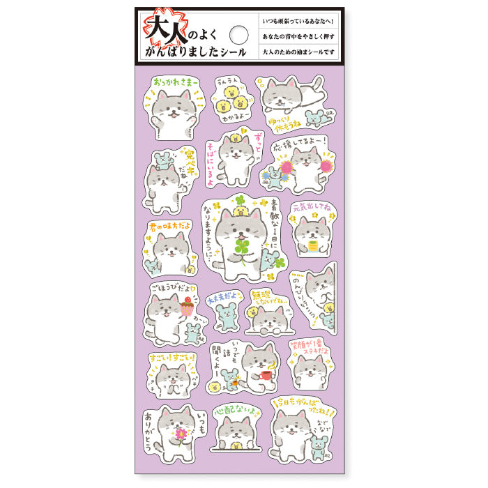 Mind Wave - Cheer Up Stickers - Cat