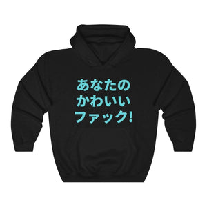 Printify Hoodie Black / S The F%*k Your Kawaii Oversized Hoodie 850440618