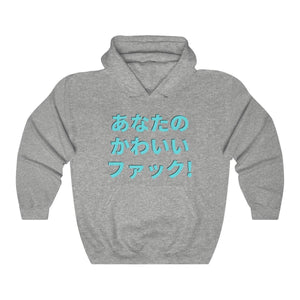 Printify Hoodie Sport Grey / S The F%*k Your Kawaii Oversized Hoodie 850440612